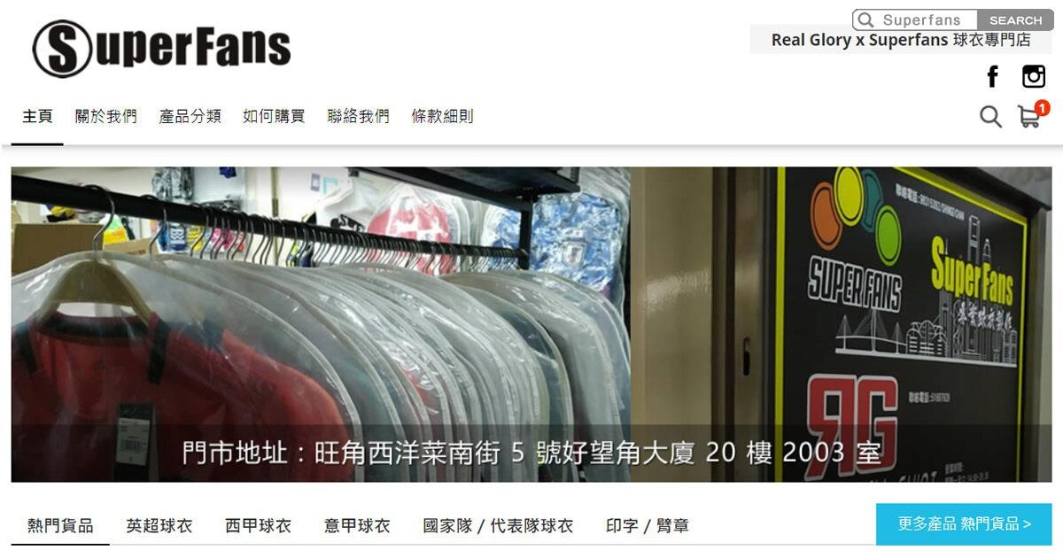 Superfans 球衣網店